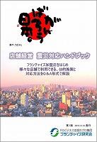 震災対応ハンドブック表紙