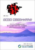 震災対応ハンドブック表紙2